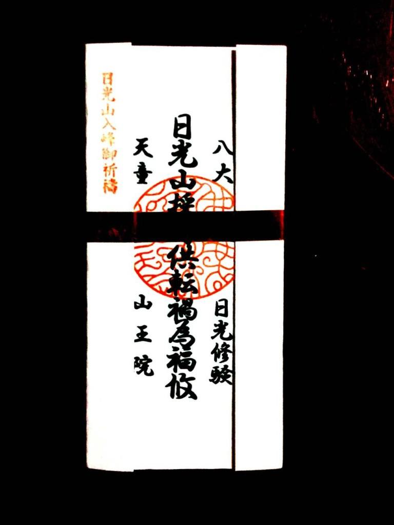 秋御札写真3JPG